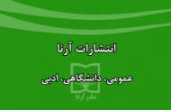 معرفی نشر آرنا - نشر نمونه ادبیات و شعر