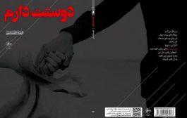 دوستت دارم اثر تازه الهه کاشانی منتشر شد