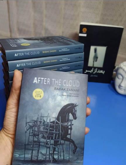 چاپ نسخه انگلیسی رمان بعد از ابر