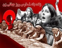 زنان علیه زنان در روز جهانی زن
